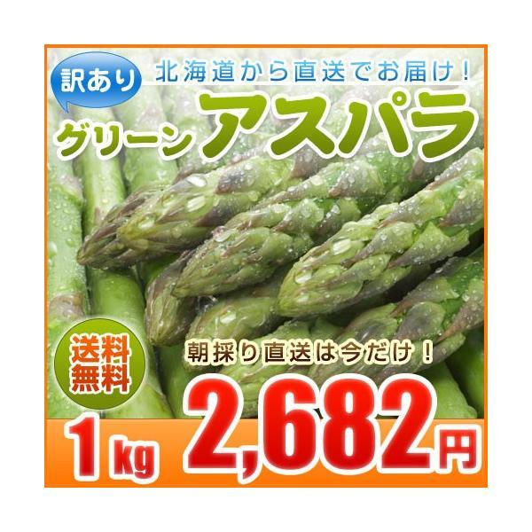 アスパラガス グリーン アスパラ 1kg 北海道産 訳あり S/2L混|hokkaido-marche