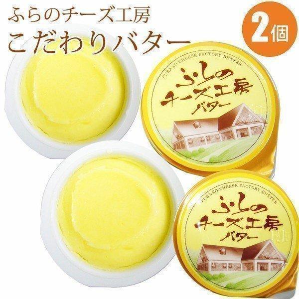 ふらのバター 2個セット 富良野チーズ工房のこだわりバター 北海道 お取り寄せ グルメ お中元 御中元 夏ギフト 暑中見舞い