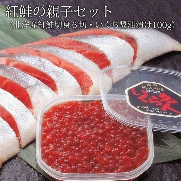 紅鮭 の親子セット 北洋産 鮭 切り身 6切 いくら醤油漬け 100g お中元 御中元 夏ギフト 暑中見舞い