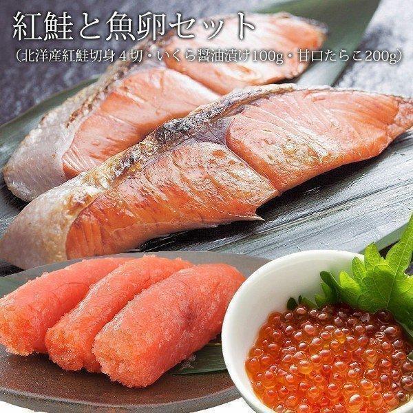 紅鮭 と魚卵セット 紅鮭 切り身 4切 いくら醤油漬け 100g 甘口 たらこ 200g お中元 御中元 夏ギフト 暑中見舞い