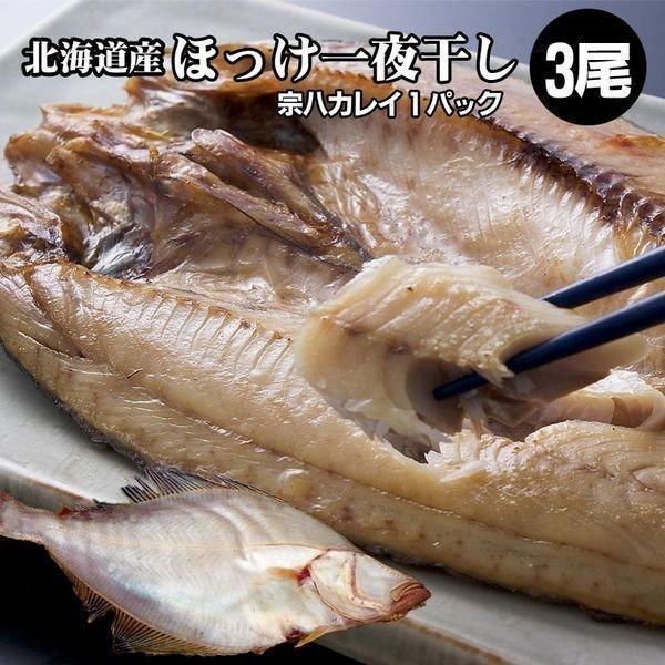 宗八カレイ 1袋 + ホッケ一夜干し 3枚 かれい一夜干し 魚 お中元 御中元 夏ギフト 暑中見舞い