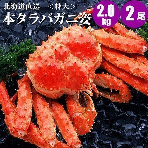 特大 タラバガニ姿 2.0kg × 2尾 カニ の王様 タラバガニ 姿 蟹 ギフト