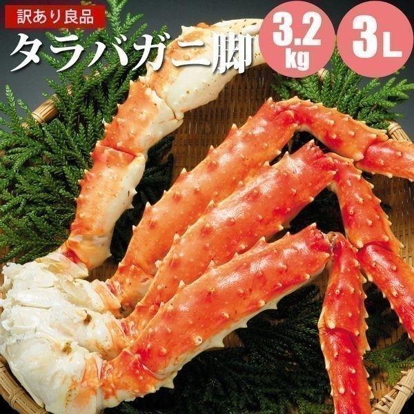 タラバガニ 足 訳あり カニ 脚 3.2kg 3L 蟹 かに 北海道 ギフト 内祝 御祝 お返し お取り寄せ