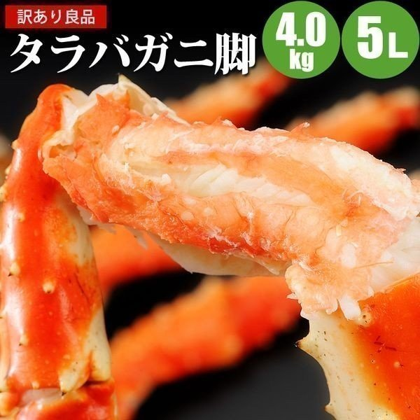 タラバガニ 足 訳あり カニ 脚 4kg 5L 蟹 かに 北海道 ギフト 内祝 御祝 お返し お取り寄せ