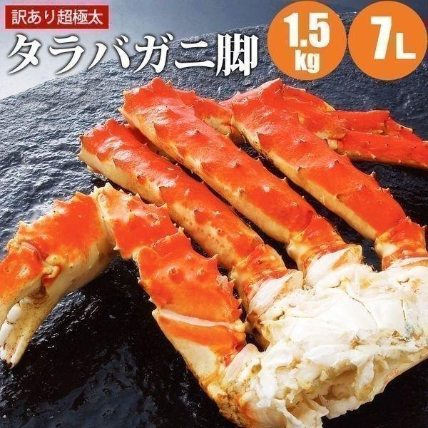 タラバガニ 訳あり 特大 足 脚 1.5kg×1/7L 蟹 カニ ボイル 北海道 ギフト 内祝 御祝 お返し