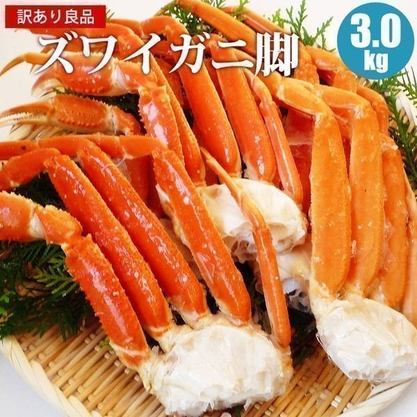 ズワイガニ 訳あり カニ 3kg 足 脚 ボイル 蟹 かに 訳ありカニ 北海道 ギフト 内祝 御祝 お返し お取り寄せ グルメ 送料無料 敬老の日