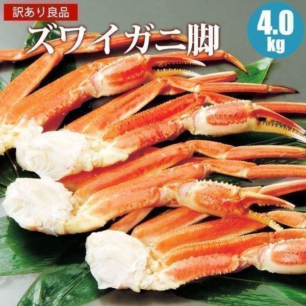 ズワイガニ 訳あり カニ 4kg 足 脚 ボイル 蟹 かに 訳ありカニ 北海道 ギフト 内祝 御祝 お返し お取り寄せ グルメ 送料無料 敬老の日