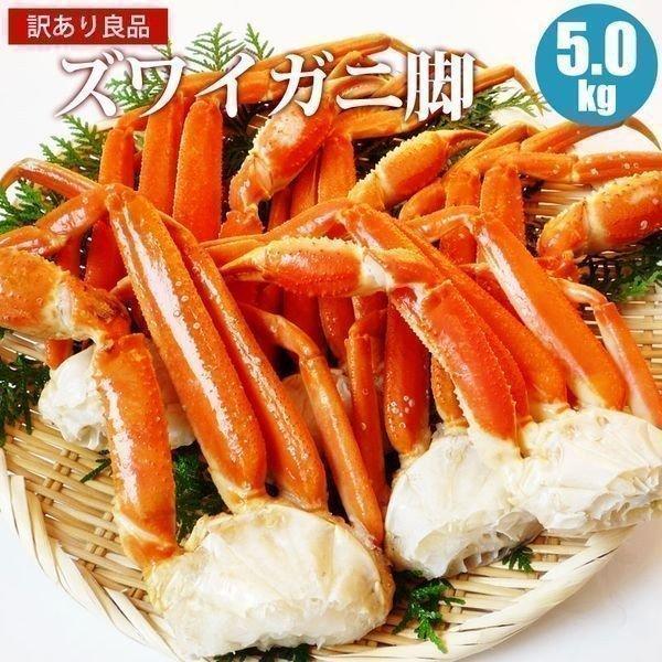 ズワイガニ 訳あり カニ 5kg 足 脚 ボイル 蟹 かに 訳ありカニ 北海道 ギフト 内祝 御祝 お返し お取り寄せ グルメ 送料無料 敬老の日