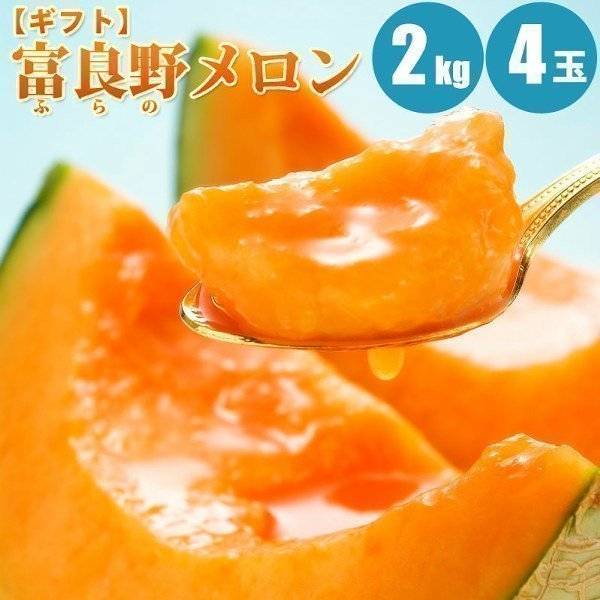 富良野メロン 2kg× 4玉 北海道メロン 北海道産 赤肉 フルーツ 果物 内祝 御祝 御礼 ギフト お中元 御中元 夏ギフト 暑中見舞い