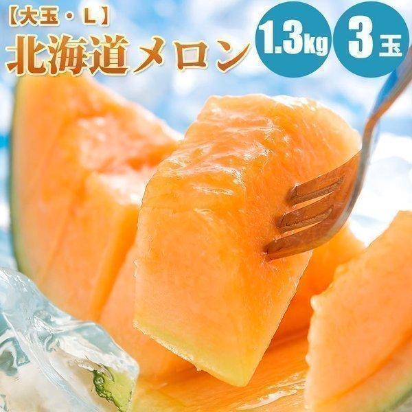 北海道メロン 1.3kg×3玉 赤肉メロン 北海道 メロン 果物 お取り寄せ ギフト 贈答品 贈り物 フルーツ 果実 果物 お中元 御中元 夏ギフト 暑中見舞い