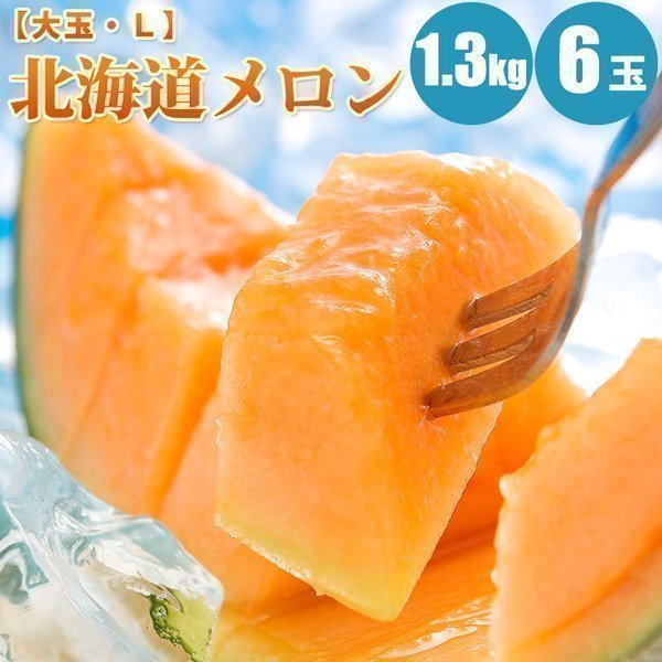 北海道メロン 1.3kg×6玉 赤肉メロン 北海道 メロン 果物 お取り寄せ ギフト 贈答品 贈り物 フルーツ 果実 果物 お中元 御中元 夏ギフト 暑中見舞い