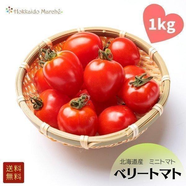 北海道産 ミニトマト 「ベリートマト」 1kg トマトベリー お中元 御中元 夏ギフト 暑中見舞い