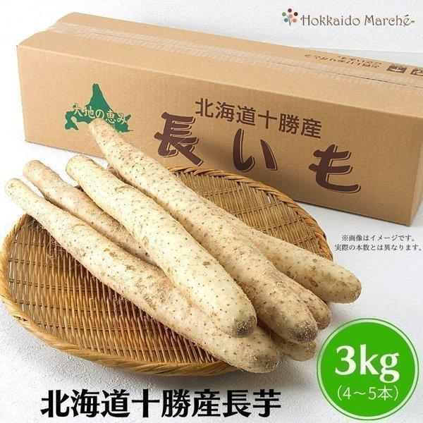 長芋3kg 4本〜5本 栄養豊富な長芋 安心、安全な 北海道長いも お中元 御中元 夏ギフト 暑中見舞い