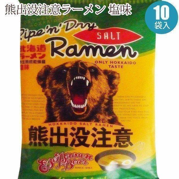 熊出没ラーメンシリーズ 熊出没注意ラーメン塩味 10袋 北海道 お土産 しおラーメン お中元 御中元 夏ギフト 暑中見舞い