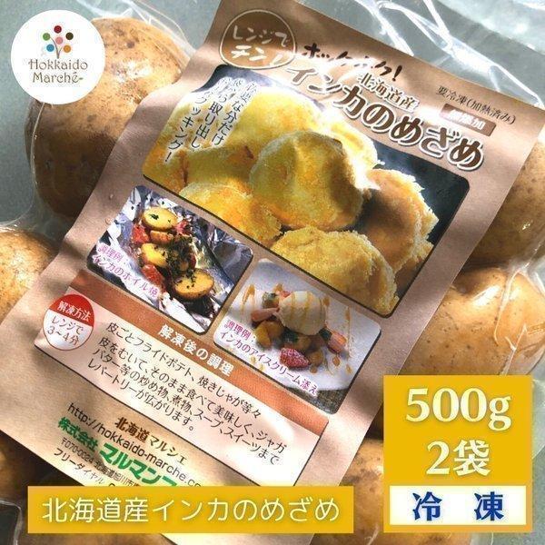 冷凍野菜 国産 北海道 インカのめざめ 500g× 2袋 じゃがいも 冷凍野菜 お中元 御中元 夏ギフト 暑中見舞い