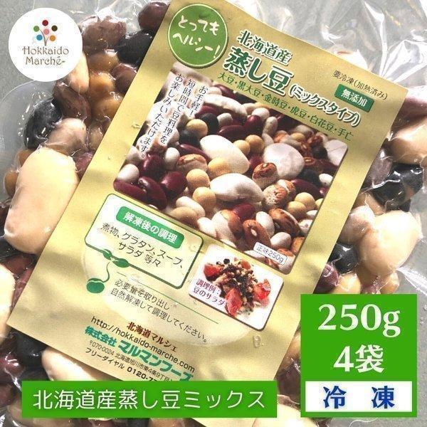 冷凍野菜 国産 北海道 蒸し豆ミックス 250g× 4袋 まめ 冷凍野菜 お中元 御中元 夏ギフト 暑中見舞い
