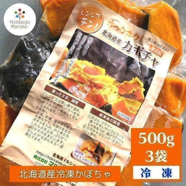 冷凍野菜 国産 北海道 かぼちゃ 500g×3袋 カボチャ 冷凍野菜 お中元 御中元 夏ギフト 暑中見舞い