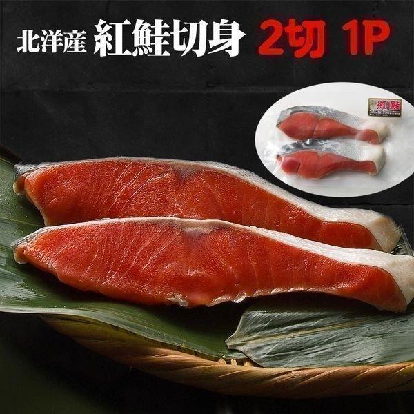 紅鮭 切り身 2切×1パック 切身 真空パック 冷凍 魚 北海道 ギフト 内祝 御祝 お取り寄せ