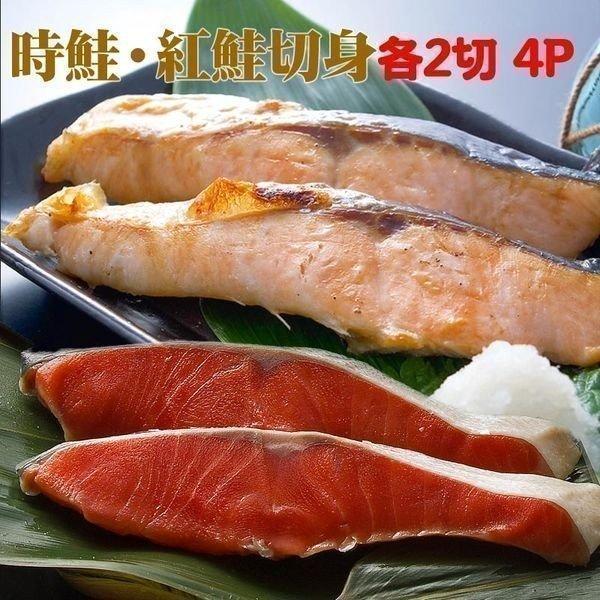 紅鮭 時鮭 切り身 2切×各4パック 時不知 切身 真空パック 冷凍 魚 ギフト お中元 御中元 夏ギフト 暑中見舞い
