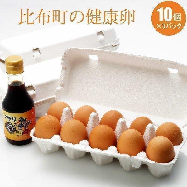 たまご 卵 10個×3パック(30個) 生たまご 健康卵 比布産卵 お中元 御中元 夏ギフト 暑中見舞い