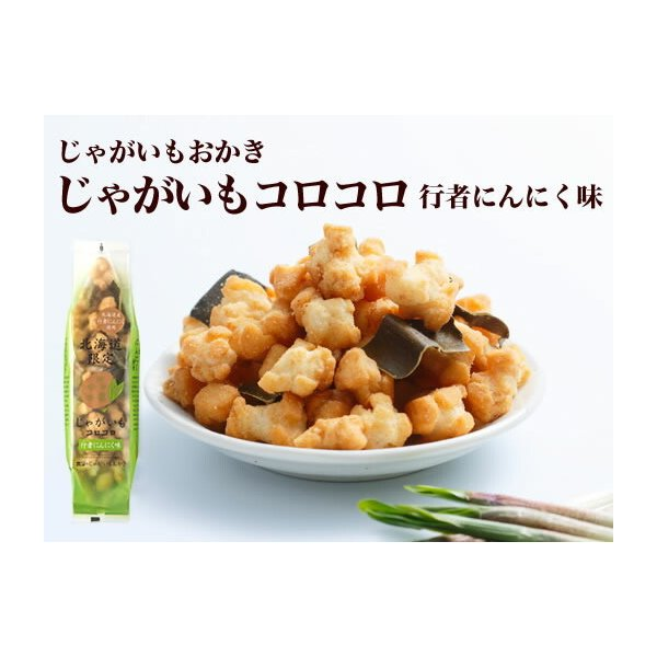 北海道 じゃがいもコロコロ (行者にんにく) ホリ HORI とうきび 北海道 限定 土産 みやげ お菓子 ギフト キャラメル|hokkaido-okada|02