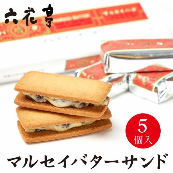 六花亭 マルセイバターサンド 5個入り 老舗 バターサンド キャラメル バターケーキ クッキー 土産 北海道 |hokkaido-okada