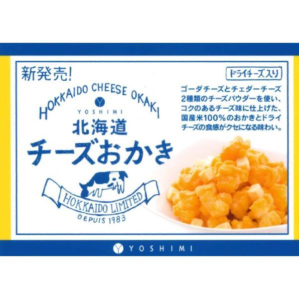北海道チーズおかき(6袋入り) YOSHIMI ヨシミ CHEESEOKAKI チェダーチーズ ゴーダチーズ 北海道 限定 お土産 土産 みやげ お菓子|hokkaido-okada