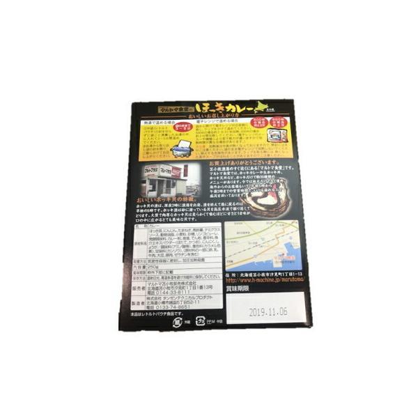 マルトマ食堂のほっきカレー レトルト カレー 北寄貝 魚介カレー カレー マルトマ食堂 hokkaido-okada 02