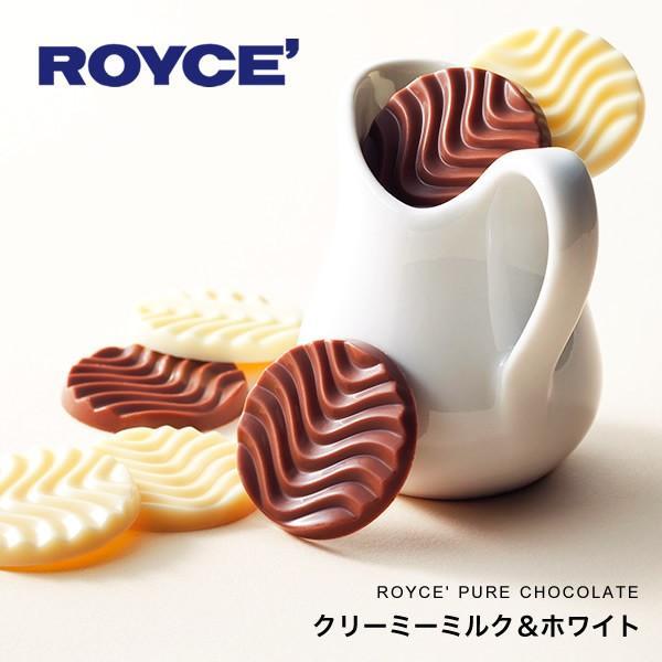 ロイズ ROYCE ピュアチョコレート クリーミーミルク&ホワイト スイーツ お取り寄せ 北海道 お土産|hokkaido-omiyage