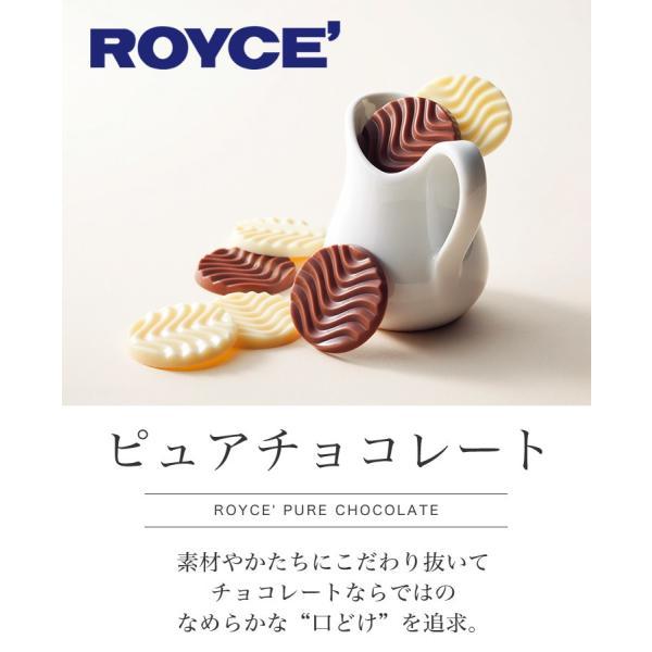 ロイズ ROYCE ピュアチョコレート クリーミーミルク&ホワイト スイーツ お取り寄せ 北海道 お土産|hokkaido-omiyage|03