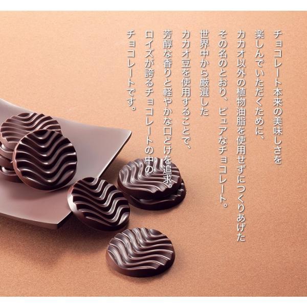 ロイズ ROYCE ピュアチョコレート クリーミーミルク&ホワイト スイーツ お取り寄せ 北海道 お土産|hokkaido-omiyage|04