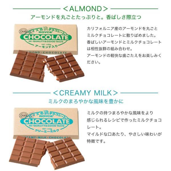 ロイズ ROYCE 板チョコレート クリーミーミルク スイーツ お取り寄せ 北海道 お土産|hokkaido-omiyage|05