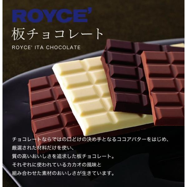 ロイズ ROYCE 板チョコレート ミルク スイーツ お取り寄せ 北海道 お土産|hokkaido-omiyage|03