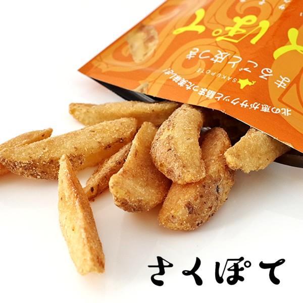 ポテトスナック さくぽて チーズ味 北海道 お取り寄せ 北海道土産