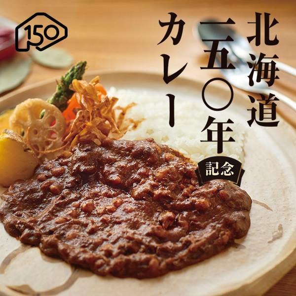 北海道150周年カレー 4人前 hokkaido-omiyage
