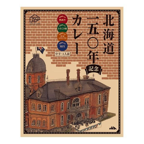 北海道150周年カレー 4人前 hokkaido-omiyage 03