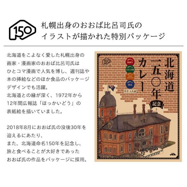 北海道150周年カレー 4人前 hokkaido-omiyage 05