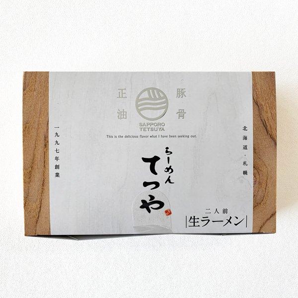 ラーメン てつや豚骨醤油 札幌市 北海道 お土産