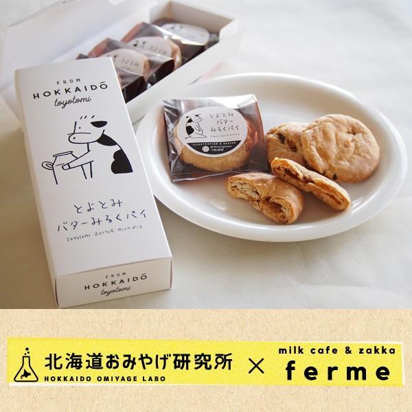 とよとみ バターみるくパイ 4個入|hokkaido-omiyage|02