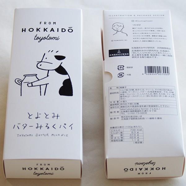 とよとみ バターみるくパイ 4個入|hokkaido-omiyage|03