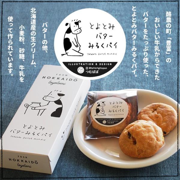 とよとみ バターみるくパイ 4個入|hokkaido-omiyage|04