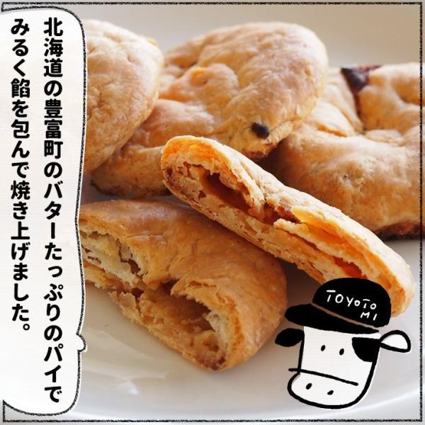 とよとみ バターみるくパイ 4個入|hokkaido-omiyage|06