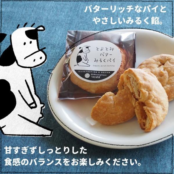 とよとみ バターみるくパイ 4個入|hokkaido-omiyage|08