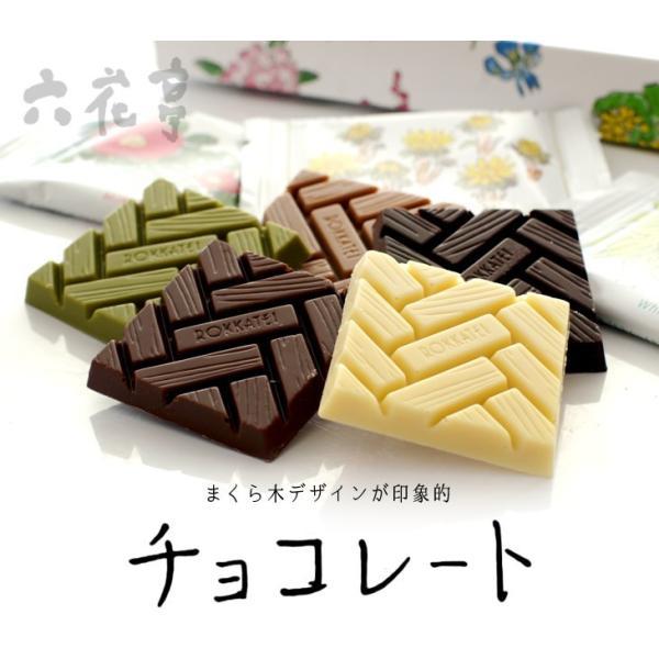 ホワイトデー 六花亭 チョコレート 8枚入 スイーツ お取り寄せ 北海道 お土産|hokkaido-omiyage|05