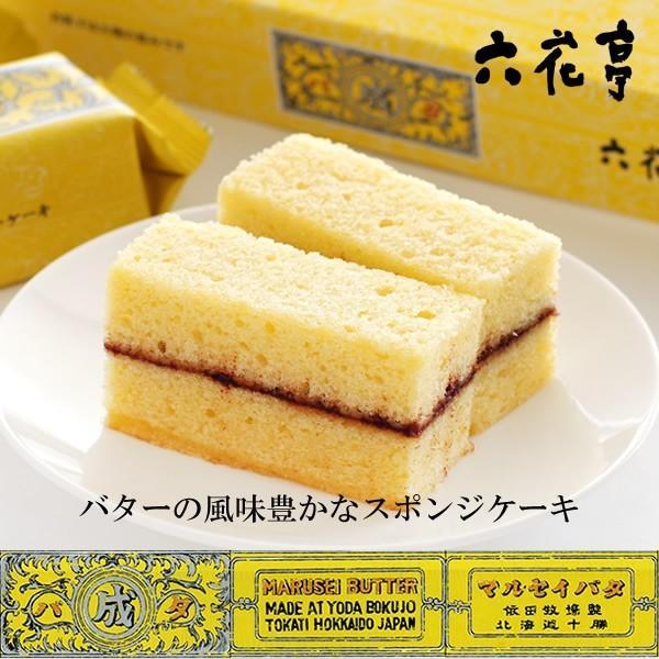六花亭 マルセイバターケーキ 10個入|hokkaido-omiyage