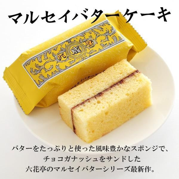 六花亭 マルセイバターケーキ 10個入|hokkaido-omiyage|02