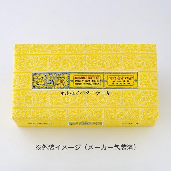 六花亭 マルセイバターケーキ 10個入|hokkaido-omiyage|05