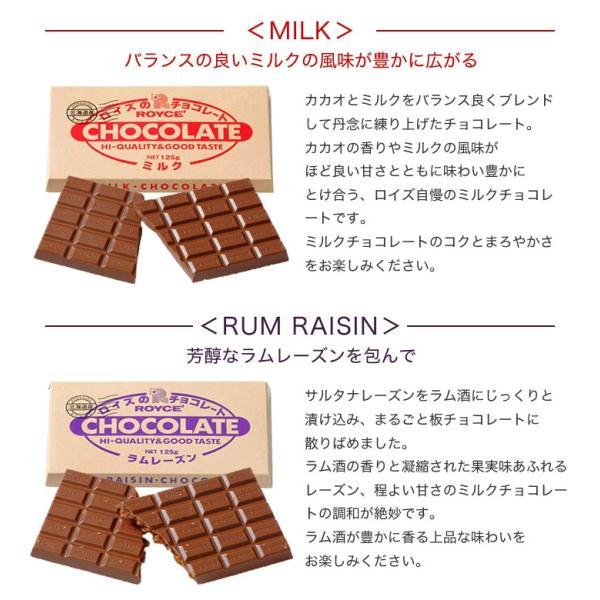 ロイズ 板チョコレート ラムレーズン  ROYCE' スイーツ お取り寄せ 北海道 お土産|hokkaido-omiyage|04