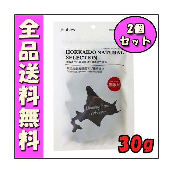 (株)国泰ジャパン 無添加北海道産エゾ鹿肉干肉吟造り 30g×2個セット