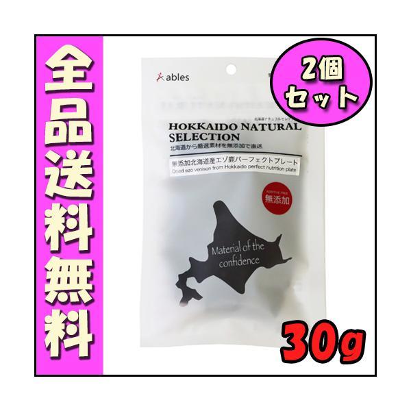 (株)国泰ジャパン 無添加北海道産エゾ鹿肉Pプレート 30g×2個セット